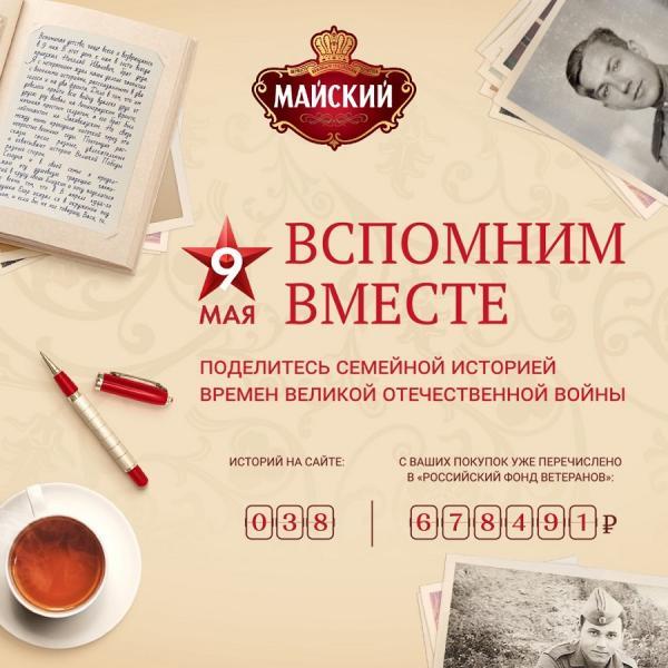 Бренд «Майский» запустил социальный проект в поддержку ветеранов «Вспомним вместе»
